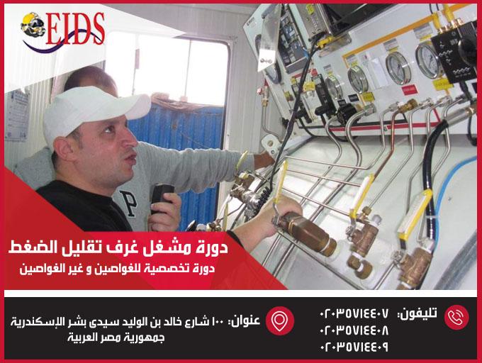 دورة تشغيل غرف الضغط والعلاج بالاكسجين الدورة رقم 27